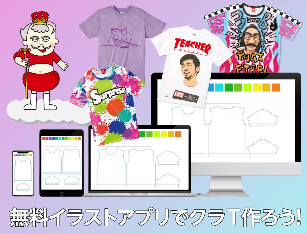 無料イラストアプリでクラTを作ろう!